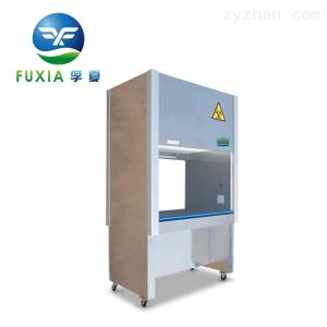BHC-1300IIA/B2半排风二级生物安全柜BHC-1300IIA/B2