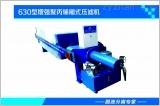 压滤机-星鑫厢式压滤机、板框压滤机