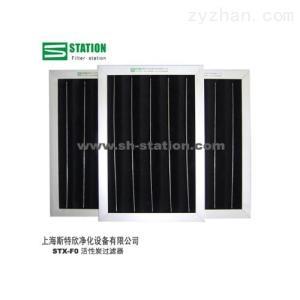 [新品] 活性炭空气过滤器(多种型号和尺寸,可接受订货)