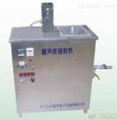 HSCT系列连续逆流超声波提取机组动态逆流超声波提取设备