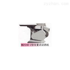 WQY240-2型往復式切藥機