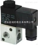 WS-3X1-083X1系列電磁閥(二位三通)