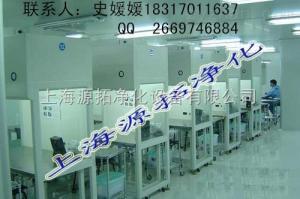 上海源拓百级洁净工作台