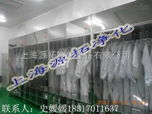 上海源拓无尘更衣室设备无尘衣柜