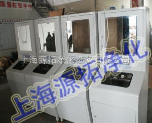 上海源拓无尘自动洗手机