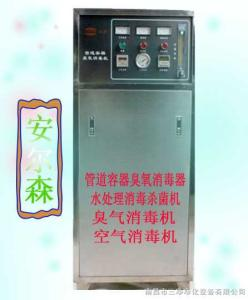 YF/CX-S北京天津臭氧發生器、連云港臭氧空氣消毒機