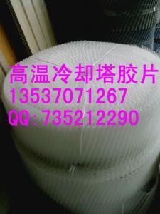 冷却塔配件 冷却塔填料 耐高温冷却塔胶片