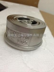 H71W丝扣对夹止回阀H71W丝扣对夹式止回阀 不锈钢止回阀现货