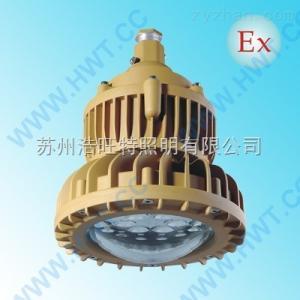 HBND-A804-I防爆防尘LED弯灯30W