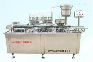 HS-GZ輸液瓶灌裝軋蓋機