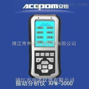 APM-3000手持式振動分析儀APM-3000