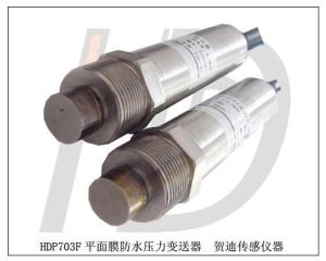 HDP703D压力传感器HDP703D混凝土专用压力变送器压力传感器