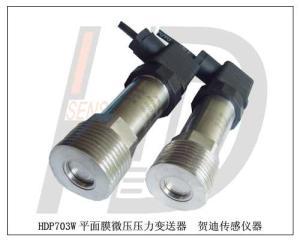 HDP703W壓力傳感器HDP703W測流體熔體低壓壓力變送器低壓壓力傳感器
