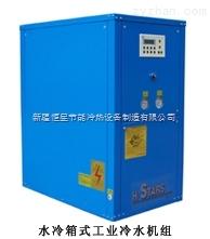 新疆恒星供應水冷箱式工業冷水機組