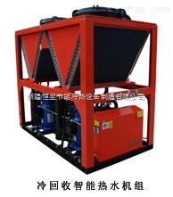 新疆恒星供應冷回收智能熱水機組
