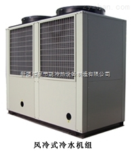 新疆恒星供應風冷式冷水機組