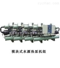 新疆恒星供應模塊式水源熱泵機組