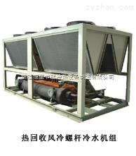 新疆恒星供應熱回收風冷螺桿冷水機