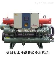 新疆恒星供應熱回收水冷螺桿冷水機組