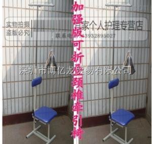 BYL-02頸椎牽引椅