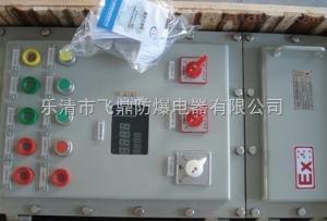 LBQDLBQD系列防爆綜合磁力起動器 防爆磁力配電箱 水泵防爆配電箱