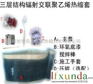 北京天津河北省供應FRT熱收縮套/輻射交聯聚乙烯熱收縮套/CEP-1熱收縮套