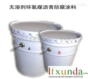 北京天津河北省供應無溶劑環氧煤瀝青涂料|環氧定型膠