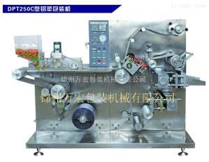 DPT250C型快速全自动药片铝塑泡罩包装机