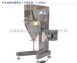 1-500ml半自動型廠家直銷 半自動粉劑灌裝機 多功能粉體1-500ml包裝機