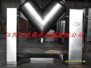 V型V型高效混合机