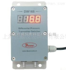 DW168系列杜威DW168系列差压变送器厂家价格