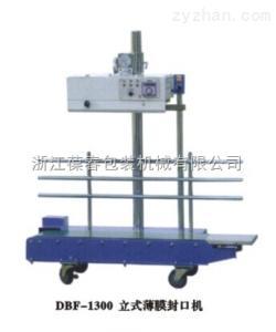 DBF-1300注射器、輸液器封口設備