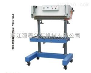 PFS-750A瞬热薄膜大袋封口医疗器械设备