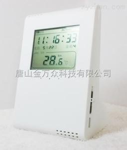 WS1205CWS1205C远程室温采集器