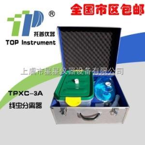 TPXC-3A線蟲分離器