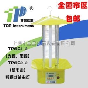 TPSC2-2频振式杀虫灯专业生产