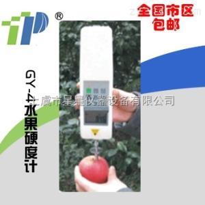 GY-4水果硬度計生產廠家