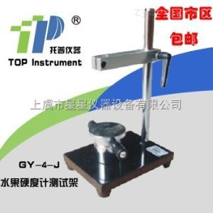 GY-4-J水果硬度计测试架专业生产