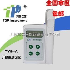 TYS-A叶绿素测定仪