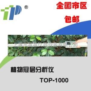 TOP-1000植物冠層分析儀生產廠家