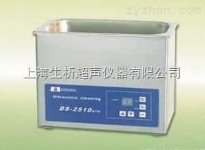 DS-2510DTHDS-2510DTH超聲波清洗器、清洗儀器上海廠家