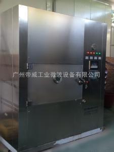 DWIM-30ME微波真空低溫干燥殺菌機
