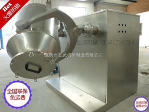 SBH-200l型三維混合機