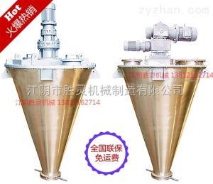 SHJ-1000双螺旋锥形混合机
