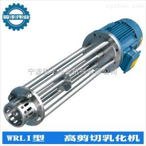 WRL-140高剪切均質乳化機