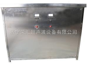 rhcx型五金液压件超声波清洗机