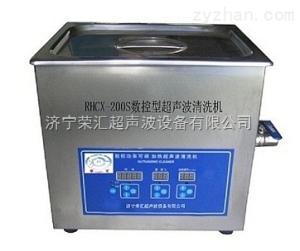 rhcx型内窥镜超声波清洗机