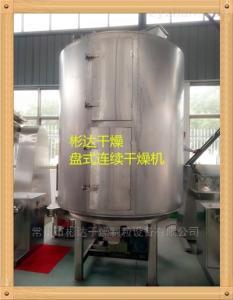 碳酸銅專用盤式干燥機
