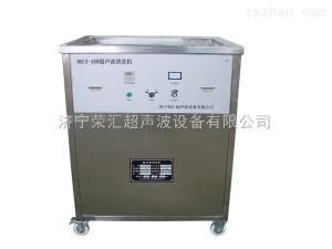 rhcx型高频超声波清洗机18354732881