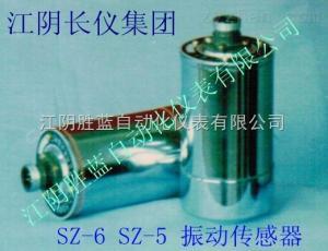 SZ-6磁電式速度傳感器SZ-6